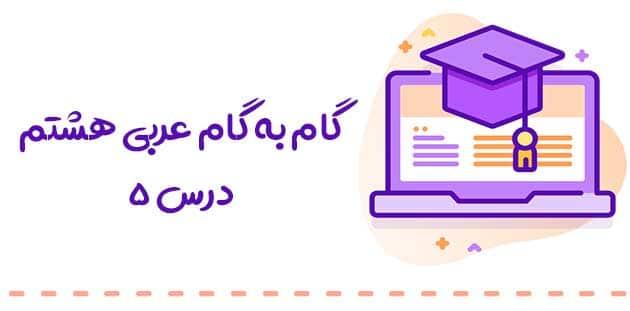 گام به گام درس پنجم عربی هشتم PDF