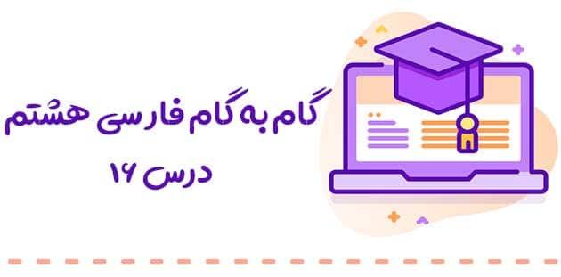 جواب خودارزیابی و فعالیت نوشتاری درس ۱۶ فارسی هشتم