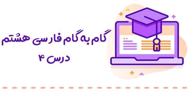 جواب خودارزیابی و فعالیت نوشتاری درس ۴ فارسی هشتم