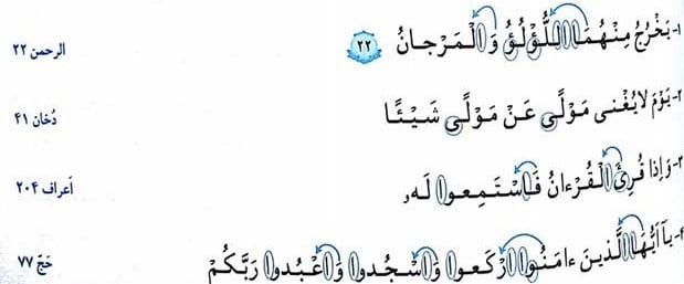جواب انس با قرآن در خانه صفحه 8 قرآن پنجم