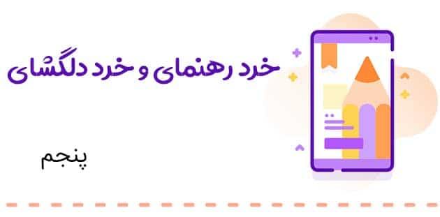 جواب خوانش و فهم شعر خرد رهنمای و خرد دلگشای فارسی پنجم